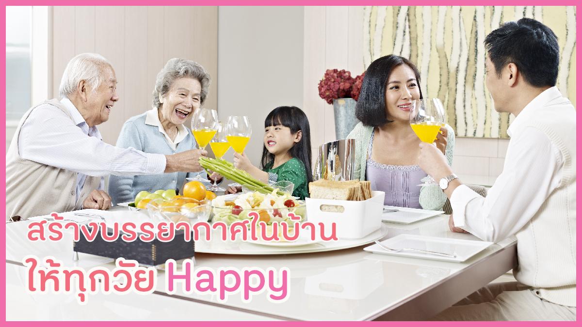 สร้างบรรยากาศในบ้าน ให้ทุกวัย Happy thaihealth