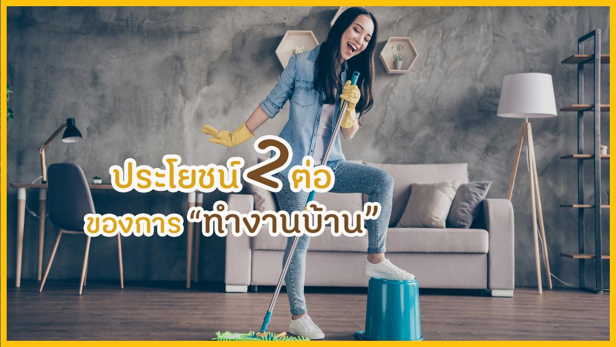 ประโยชน์ 2 ต่อ ของการทำงานบ้าน thaihealth