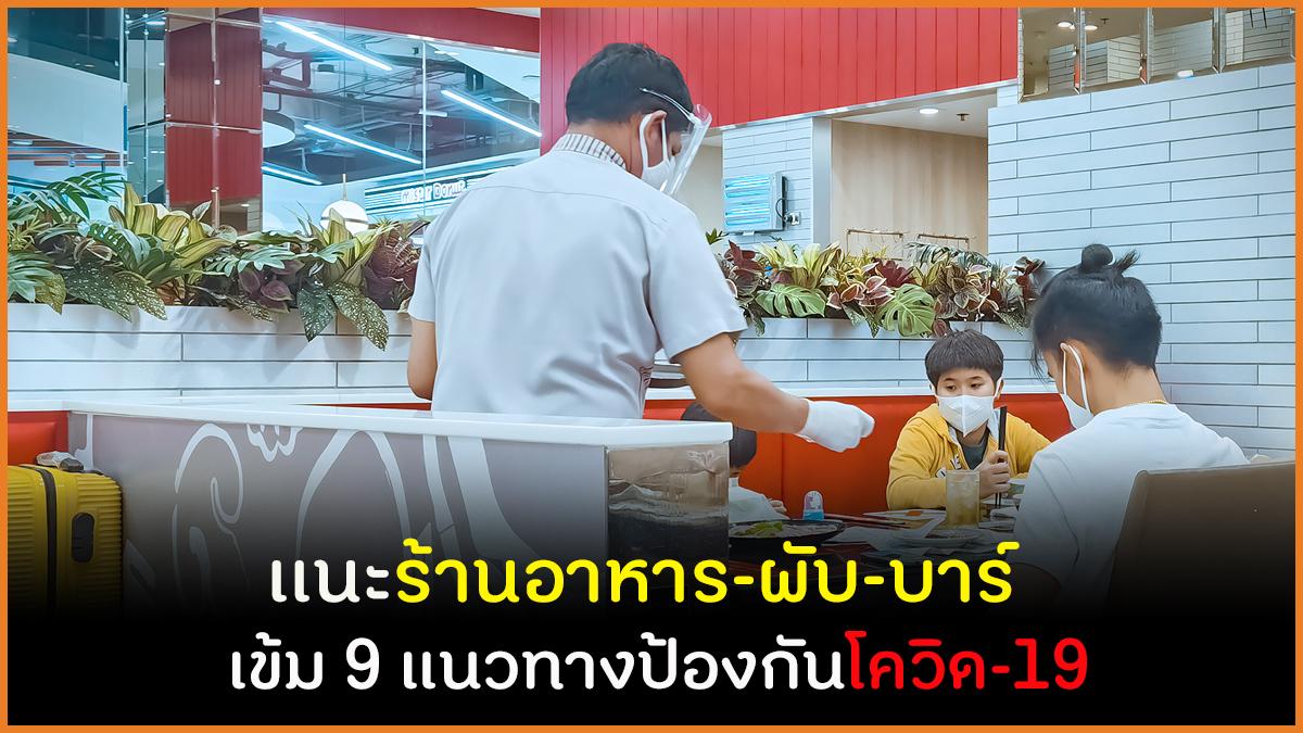 แนะร้านอาหาร-ผับ-บาร์ เข้ม 9 แนวทางปฎิบัติป้องกันโควิด-19 thaihealth