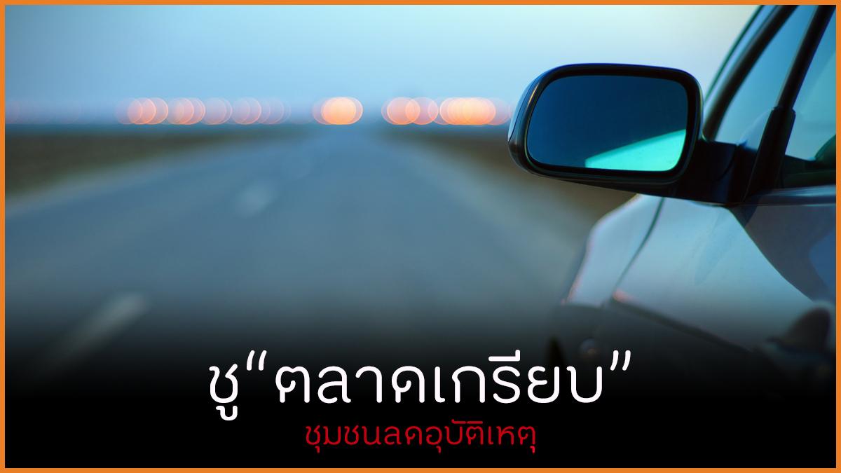 ชูตลาดเกรียบ ชุมชนลดอุบัติเหตุ thaihealth