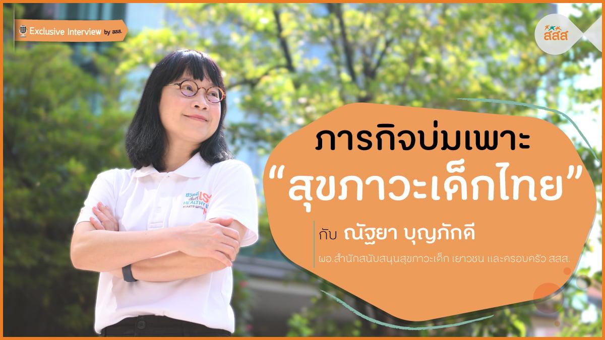 """สุขภาวะเด็ก คือ ฐานทุนสุขภาพตลอดช่วงชีวิต และ """"สร้าง"""" นำ """"ซ่อม"""" ที่แท้จริงต้องเริ่มที่วัยเด็ก  thaihealth"""