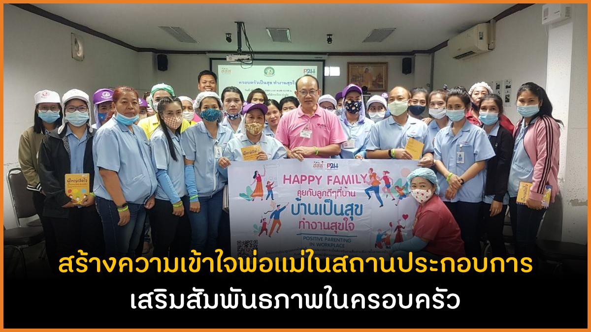 สร้างความเข้าใจพ่อแม่ในสถานประกอบการ เสริมสัมพันธภาพในครอบครัว  thaihealth