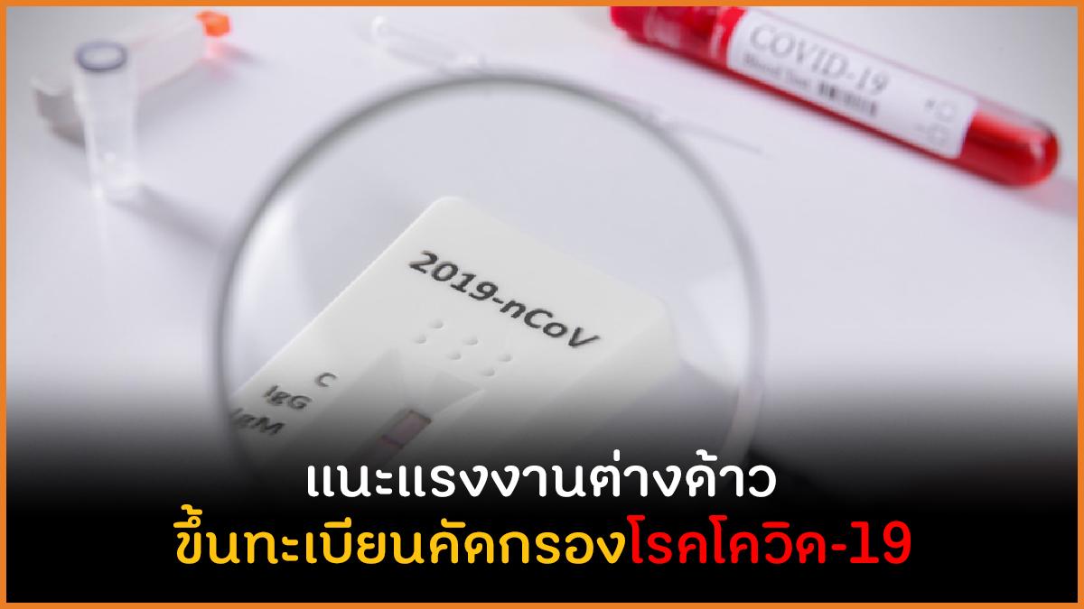 แนะแรงงานต่างด้าวขึ้นทะเบียนคัดกรองโรคโควิด-19 thaihealth