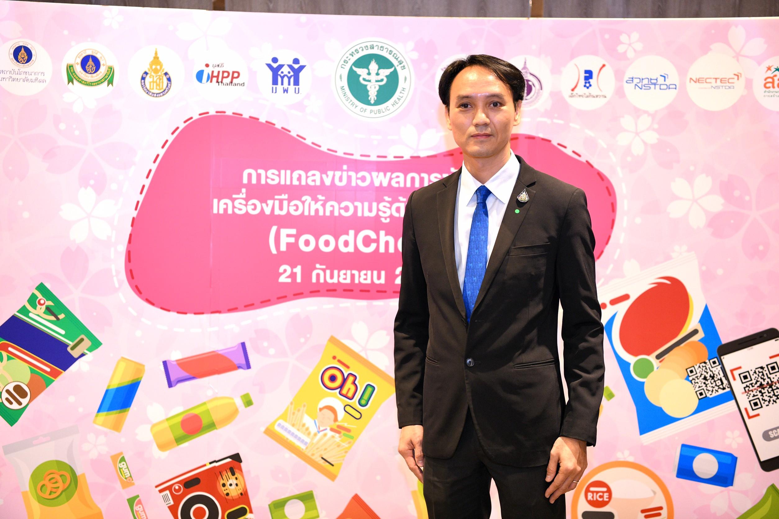 FoodChoice สแกนก่อนกิน  นวัตกรรมใหม่เพื่อสุขภาพ  thaihealth
