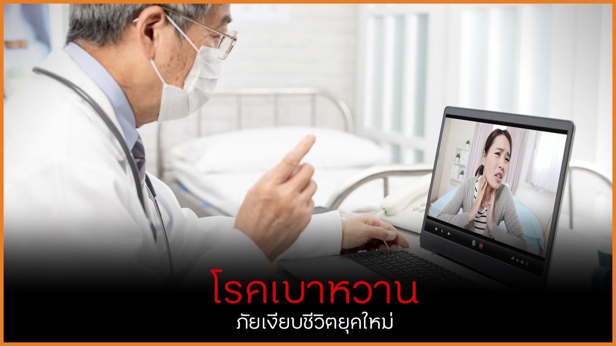 โรคเบาหวาน ภัยเงียบชีวิตยุคใหม่ thaihealth