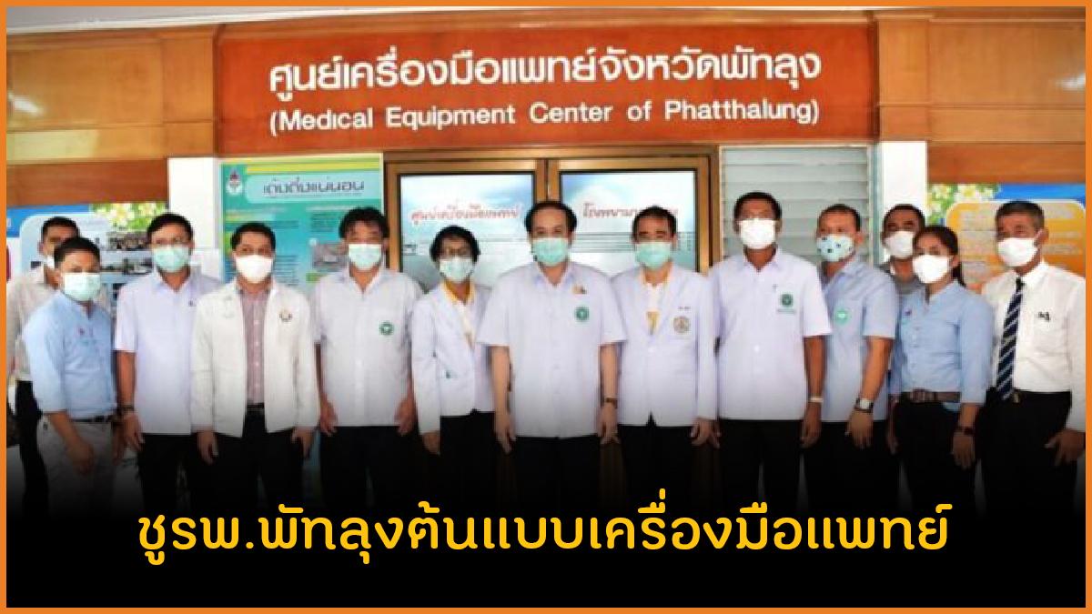 ชูรพ.พัทลุงต้นแบบเครื่องมือแพทย์ thaihealth