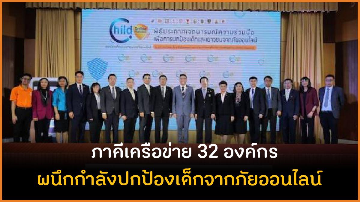 ภาคีเครือข่าย 32 องค์กรผนึกกำลังปกป้องเด็กจากภัยออนไลน์ thaihealth