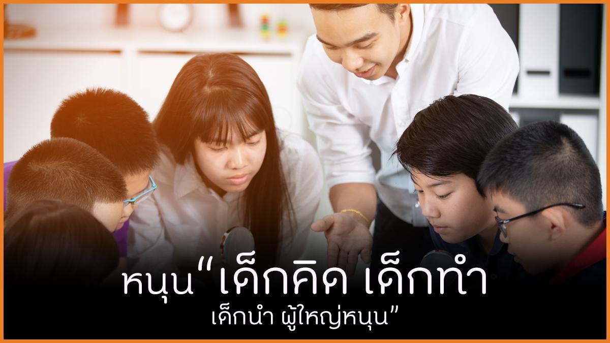 หนุนเด็กคิด เด็กทำ เด็กนำ ผู้ใหญ่หนุน thaihealth