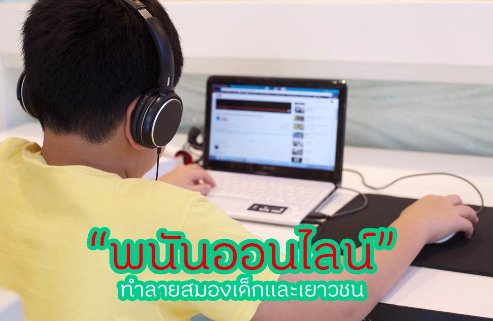 พนันออนไลน์ ทำลายสมองเด็กและเยาวชน thaihealth