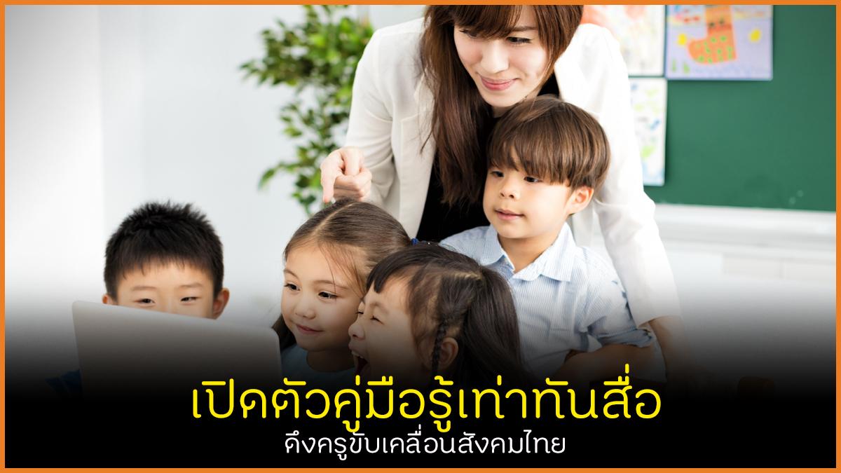 เปิดตัวคู่มือรู้เท่าทันสื่อ ดึงครูขับเคลื่อนสังคมไทย thaihealth