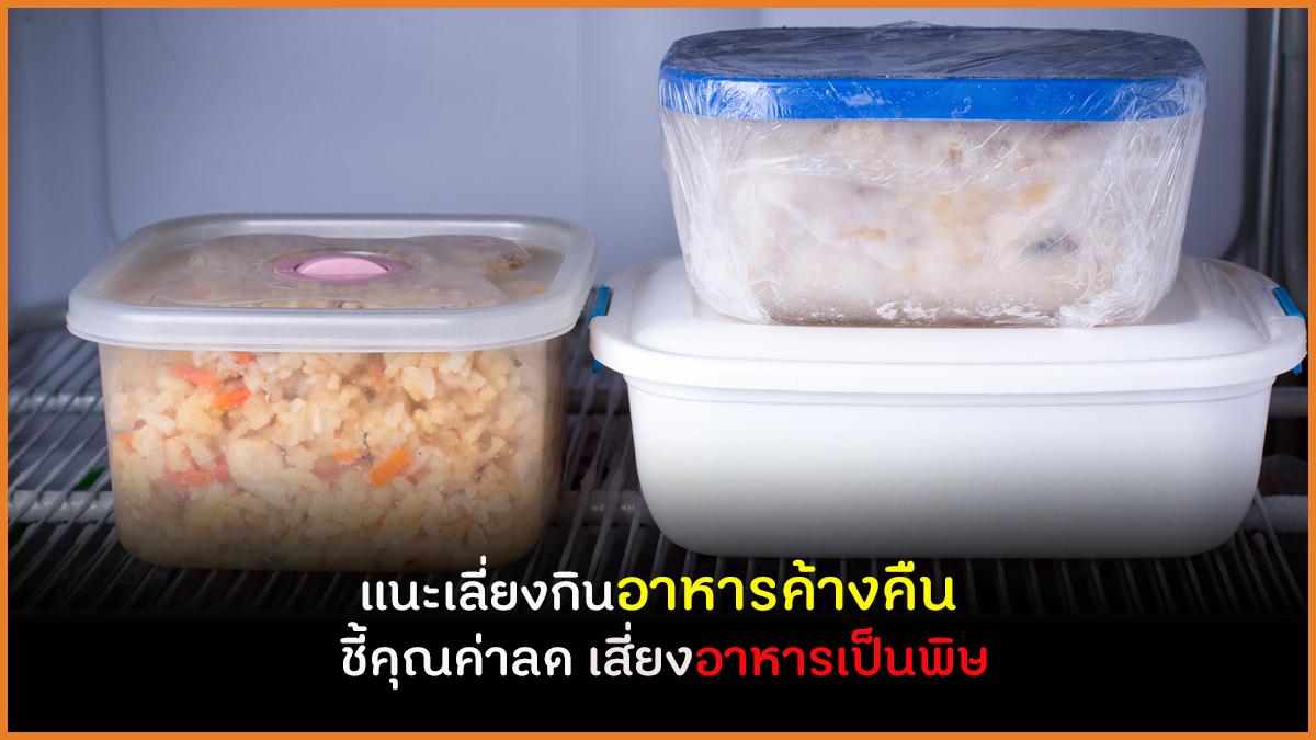 แนะเลี่ยงกินอาหารค้างคืน  ชี้คุณค่าลด เสี่ยงอาหารเป็นพิษ thaihealth