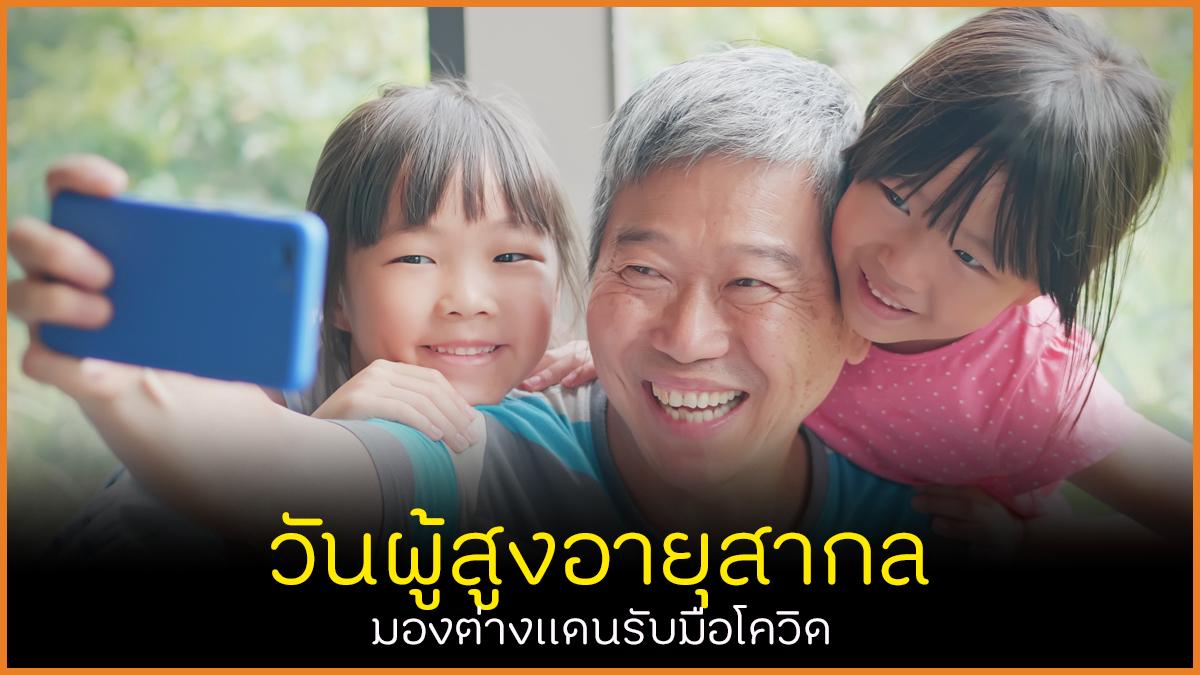 วันผู้สูงอายุสากล มองต่างแดนรับมือโควิด thaihealth