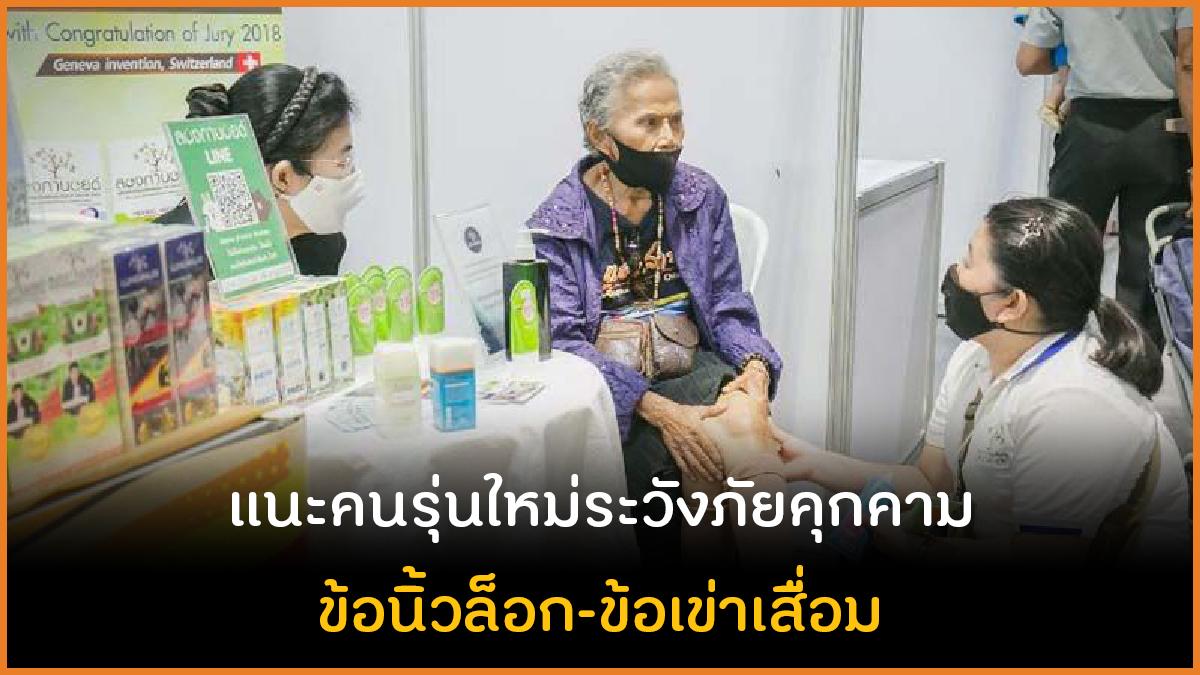 แนะคนรุ่นใหม่ระวังภัยคุกคาม ข้อนิ้วล็อก-ข้อเข่าเสื่อม thaihealth