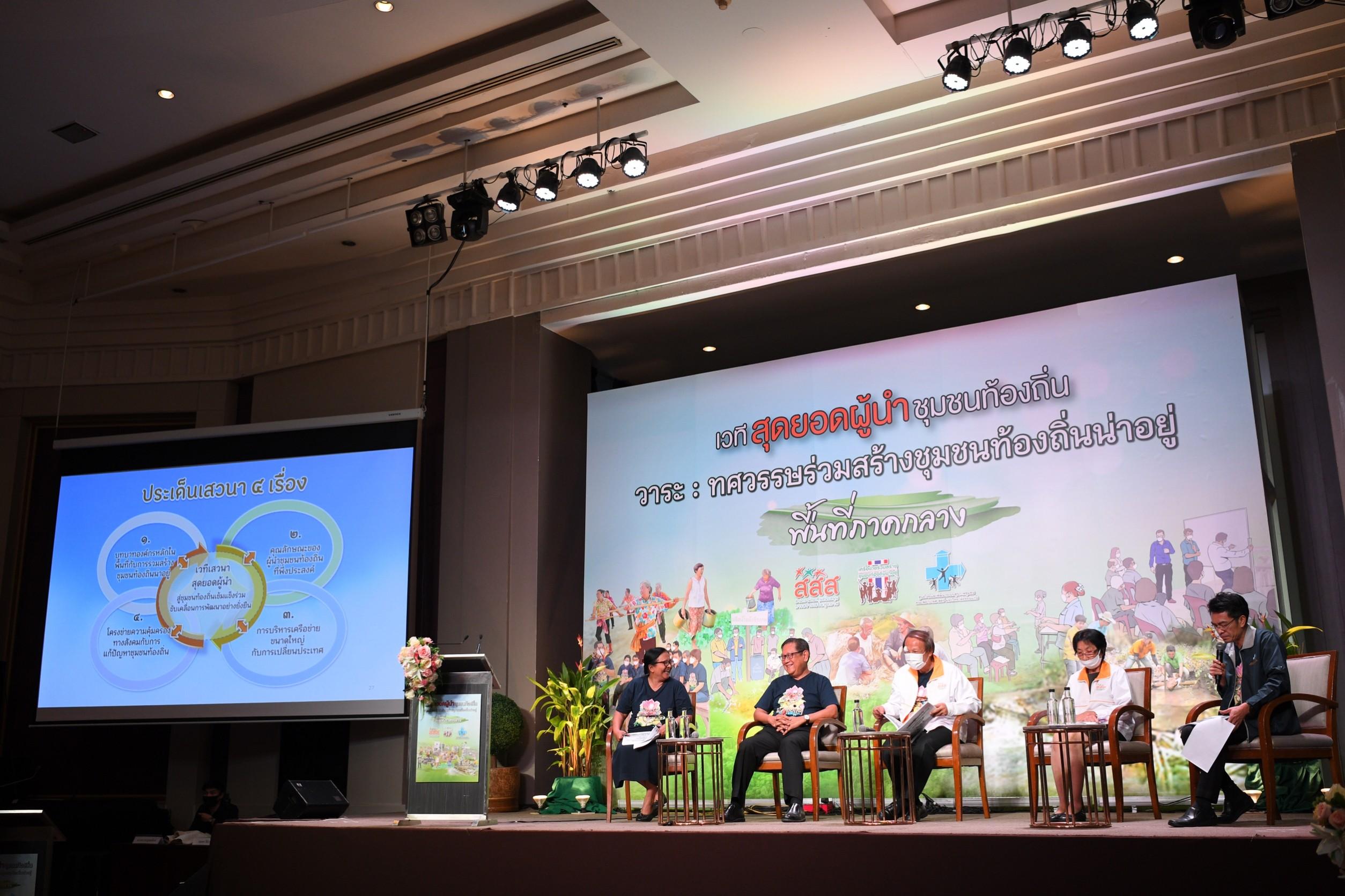 สร้างชุมชนท้องถิ่นน่าอยู่ พื้นที่ภาคกลาง thaihealth