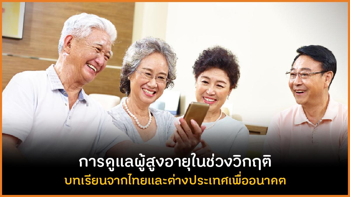 การดูแลผู้สูงอายุในช่วงวิกฤติ บทเรียนจากไทยและต่างประเทศเพื่ออนาคต thaihealth