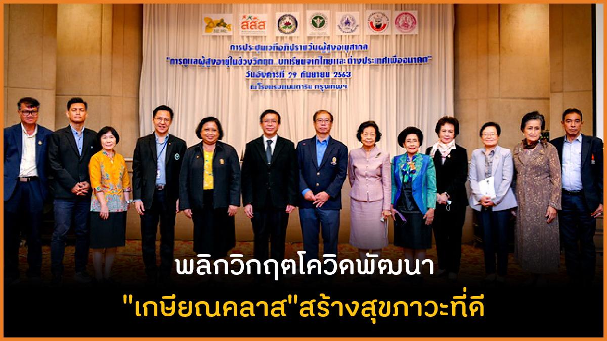 พลิกวิกฤตโควิดพัฒนา เกษียณคลาส สร้างสุขภาวะที่ดี thaihealth