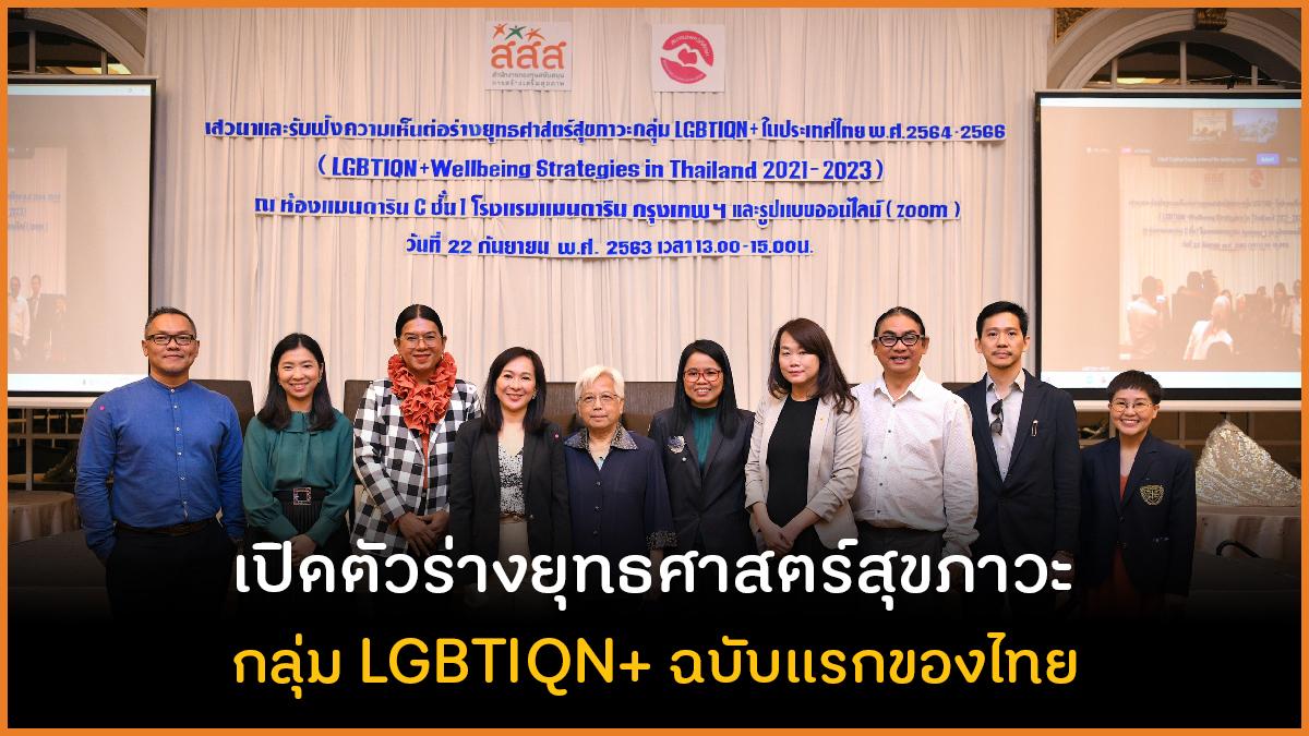เปิดตัวร่างยุทธศาสตร์สุขภาวะกลุ่ม LGBTIQN+ ฉบับแรกของไทย thaihealth