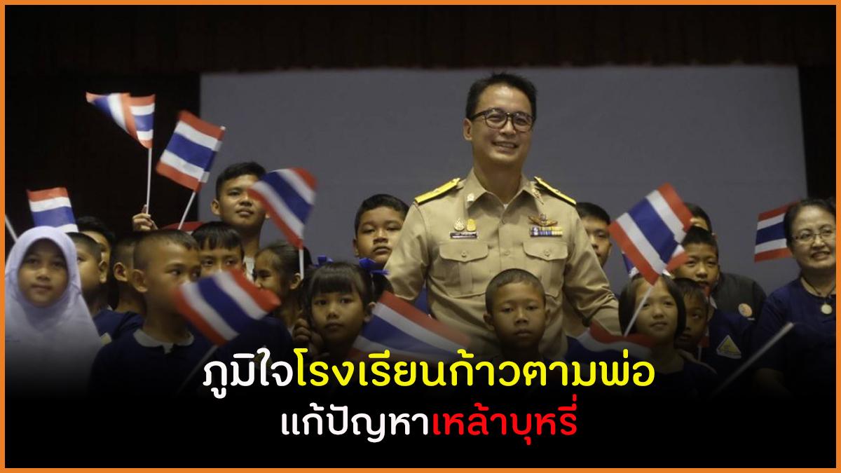 ภูมิใจโรงเรียนก้าวตามพ่อ แก้ปัญหาเหล้าบุหรี่ thaihealth