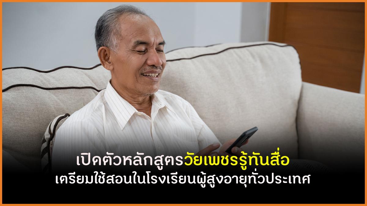 เปิดตัวหลักสูตรวัยเพชรรู้ทันสื่อ เตรียมใช้สอนในโรงเรียนผู้สูงอายุทั่วประเทศ thaihealth