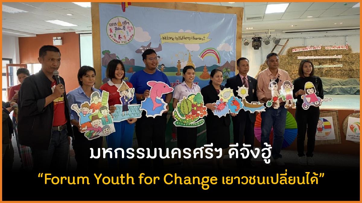 มหกรรมนครศรีฯ ดีจังฮู้ Forum Youth for Change เยาวชนเปลี่ยนได้ thaihealth