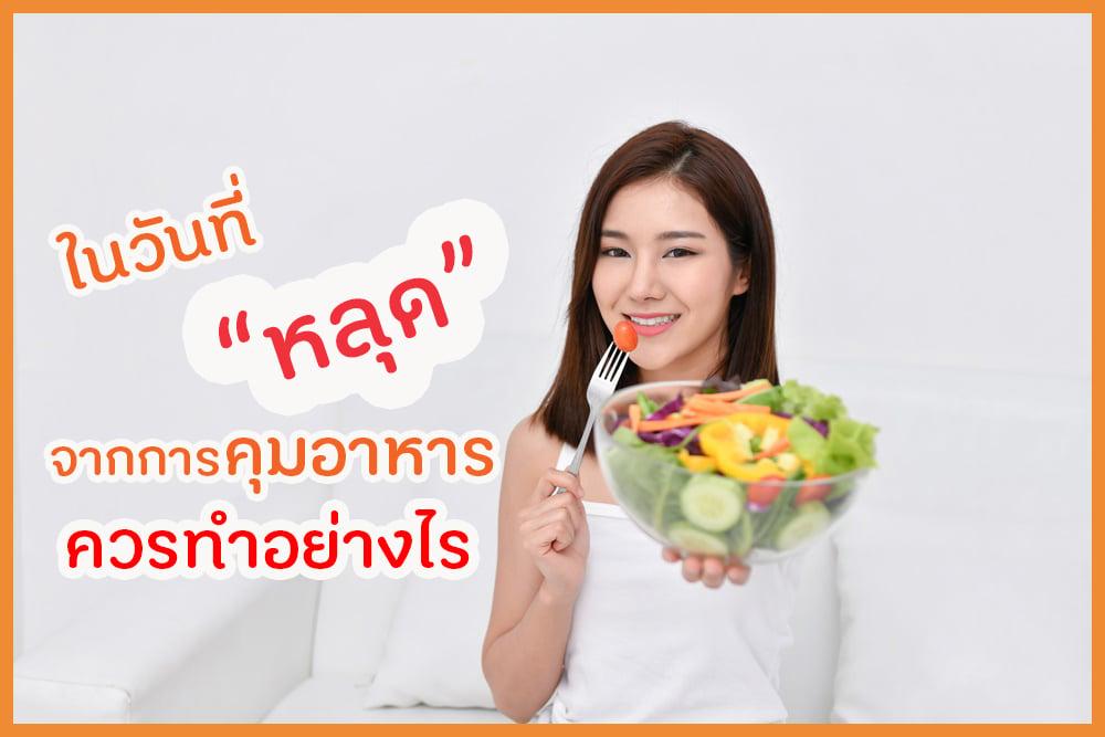 ในวันที่หลุดจากการคุมอาหาร ควรทำอย่างไร thaihealth