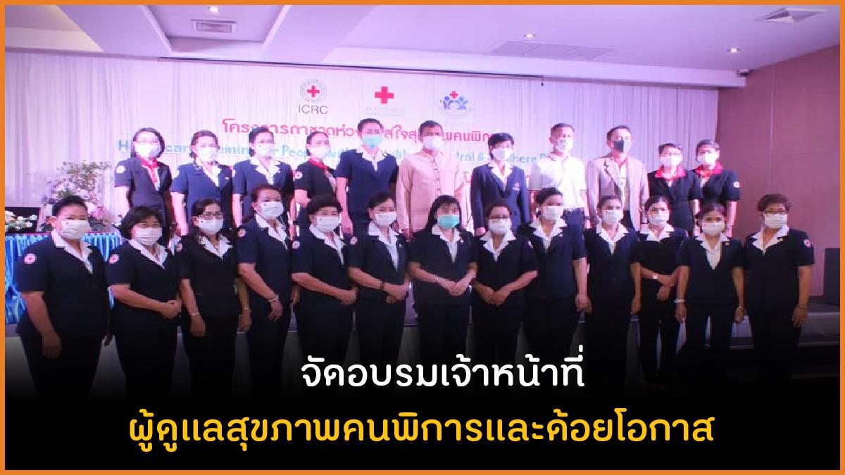 จัดอบรมเจ้าหน้าที่ผู้ดูแลสุขภาพคนพิการและด้อยโอกาส thaihealth