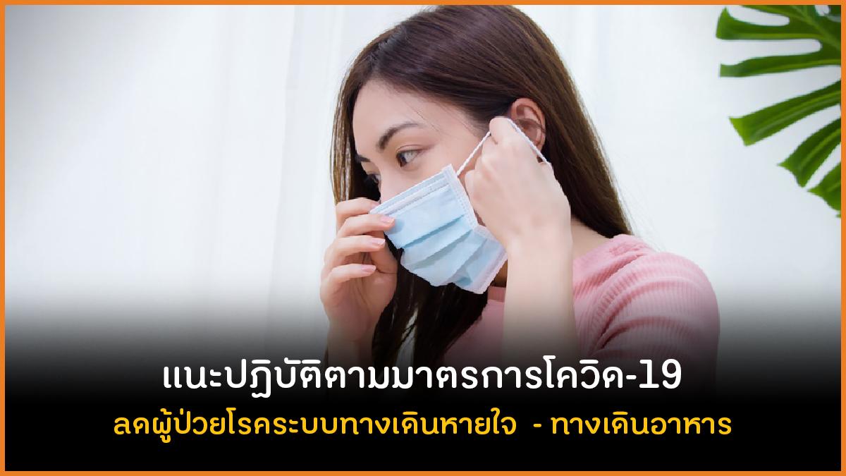 แนะปฏิบัติตามมาตรการโควิด-19 thaihealth