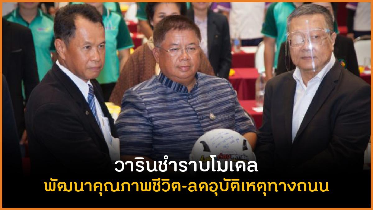 วารินชำราบโมเดล พัฒนาคุณภาพชีวิต-ลดอุบัติเหตุทางถนน thaihealth