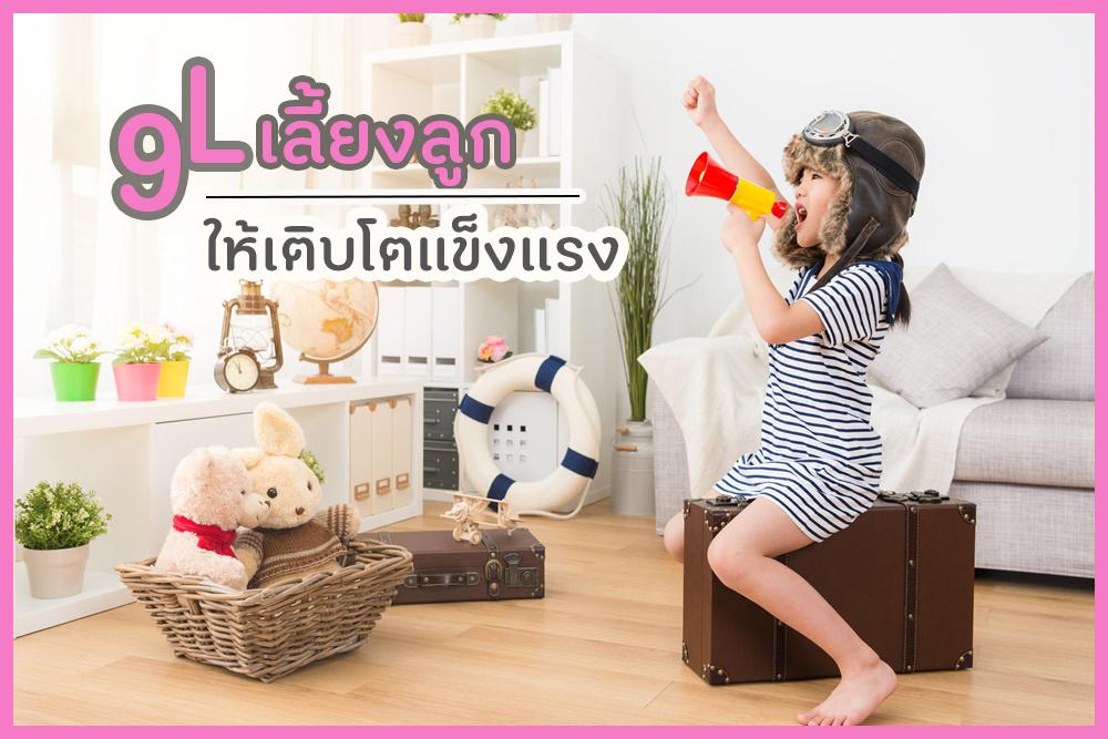 9L เลี้ยงลูก ให้เติบโตแข็งแรง thaihealth