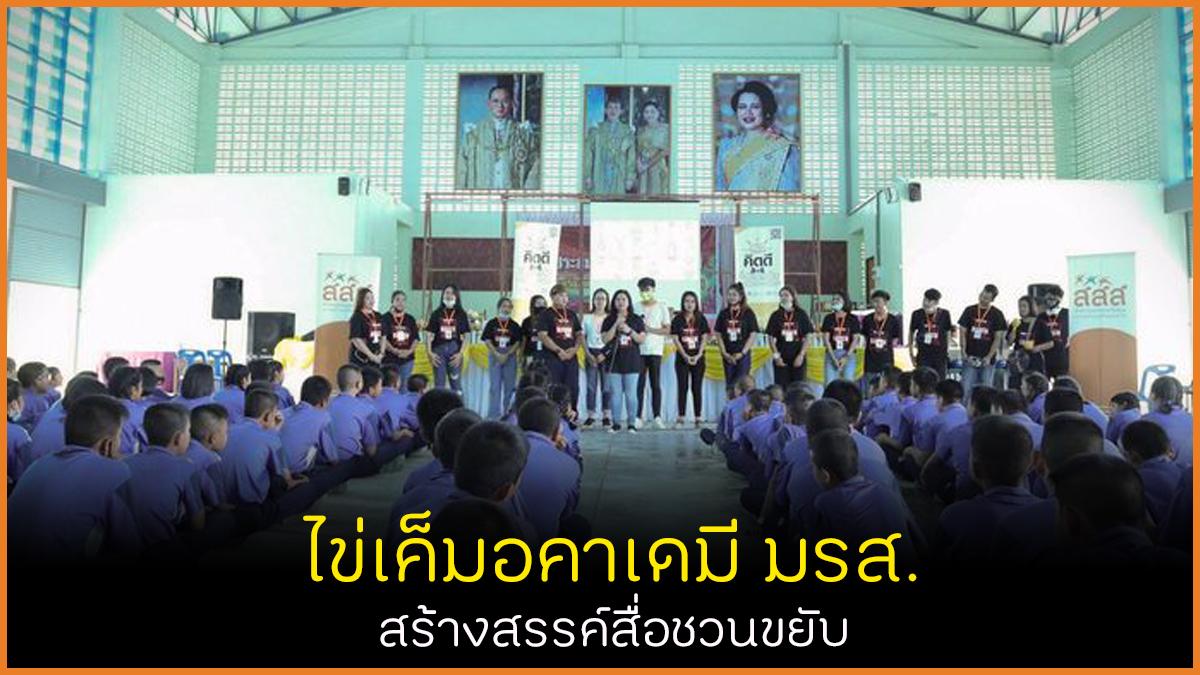 ไข่เค็มอคาเดมี มรส. สร้างสรรค์สื่อชวนขยับ thaihealth