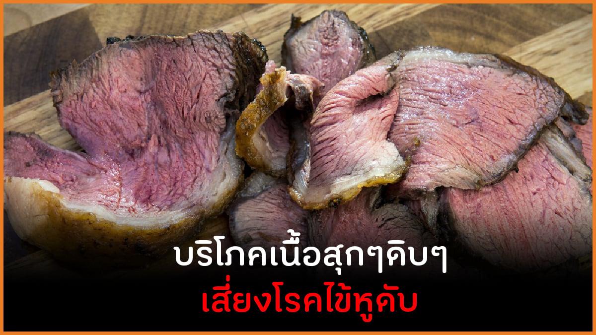 บริโภคเนื้อสุกๆดิบๆ เสี่ยงโรคไข้หูดับ thaihealth