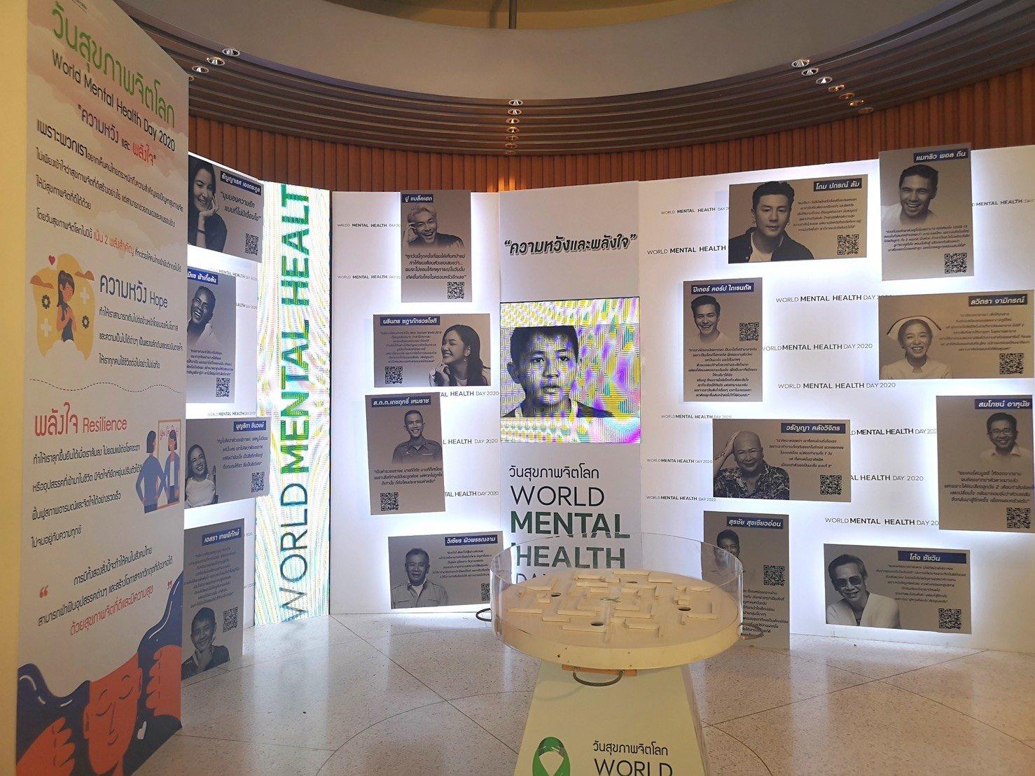 กิจกรรมวันสุขภาพจิตโลกประจำปี 2563 รณรงค์สร้างความหวังและพลังใจ thaihealth