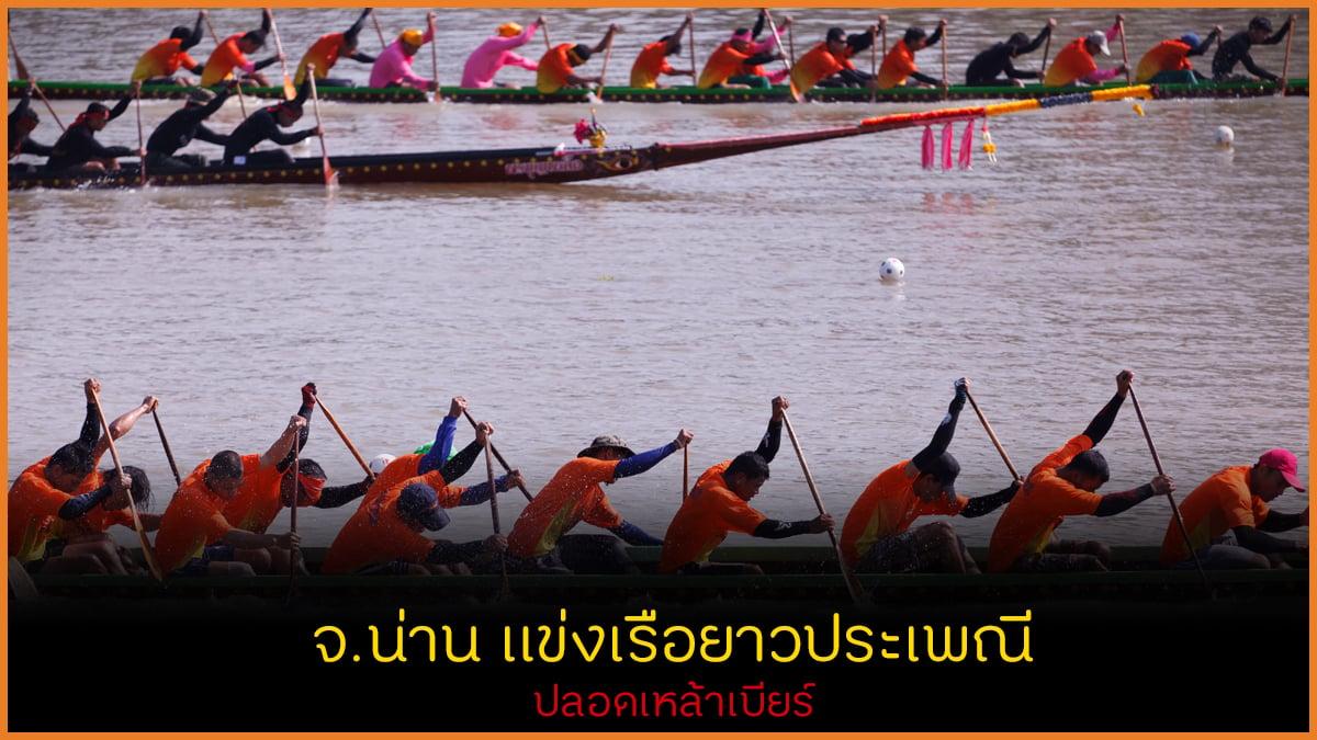 จ.น่าน แข่งเรือยาวประเพณี ปลอดเหล้าเบียร์ thaihealth