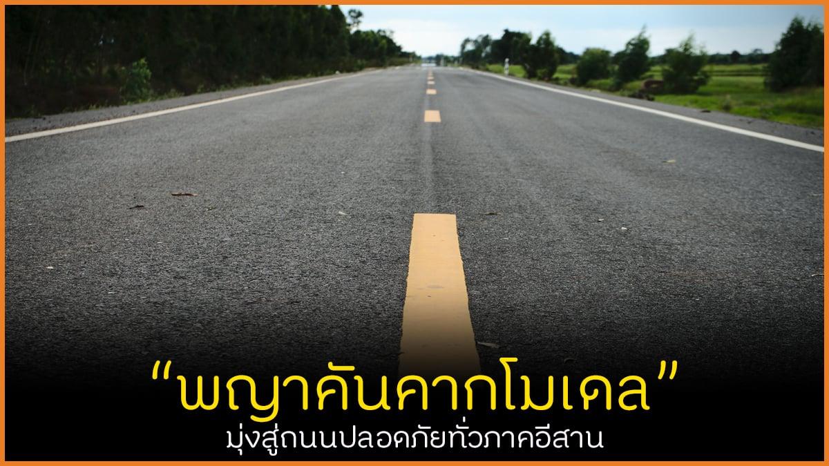 พญาคันคากโมเดล มุ่งสู่ถนนปลอดภัยทั่วภาคอีสาน thaihealth