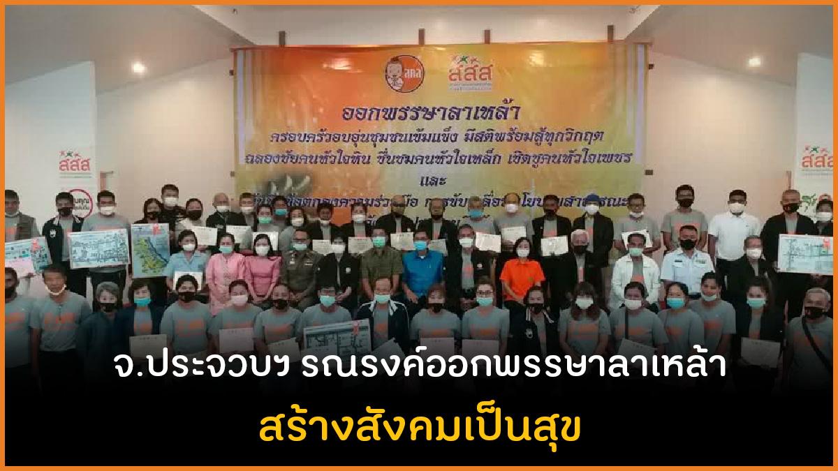 จ.ประจวบฯ รณรงค์ออกพรรษาลาเหล้า สร้างสังคมเป็นสุข thaihealth