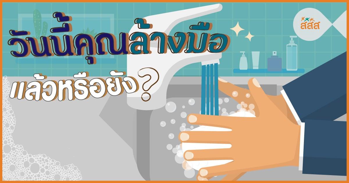 วันนี้คุณล้างมือแล้วหรือยัง? thaihealth