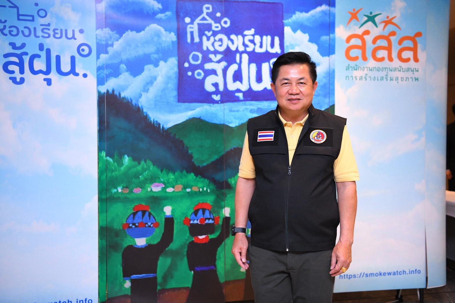 หนุนห้องเรียนสู้ฝุ่น ชวนเยาวชนลดปัญหามลพิษ thaihealth