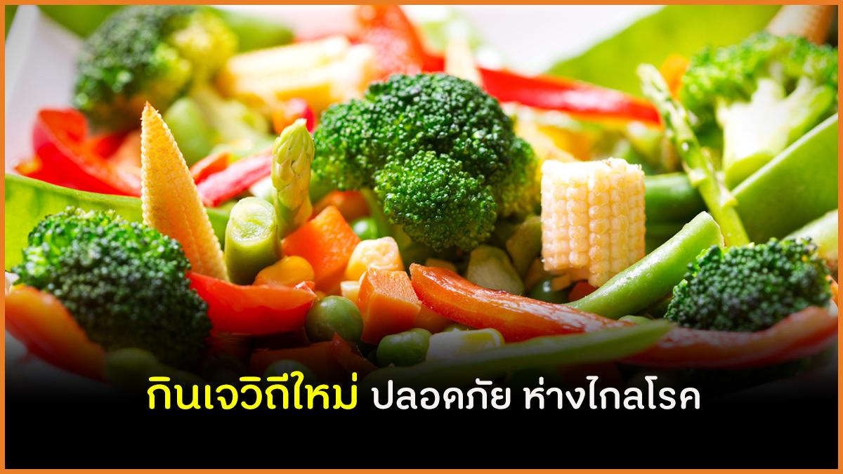 กินเจวิถีใหม่ ปลอดภัย ห่างไกลโรค thaihealth