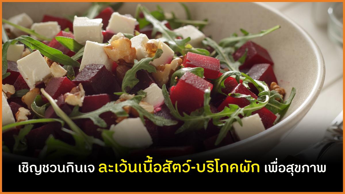 เชิญชวนกินเจ ละเว้นเนื้อสัตว์-บริโภคผัก เพื่อสุขภาพ thaihealth