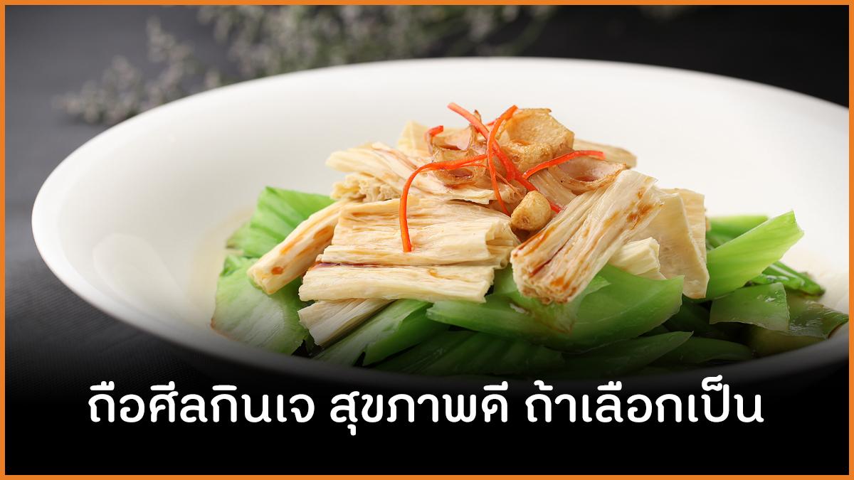 ถือศีลกินเจ สุขภาพดี ถ้าเลือกเป็น thaihealth
