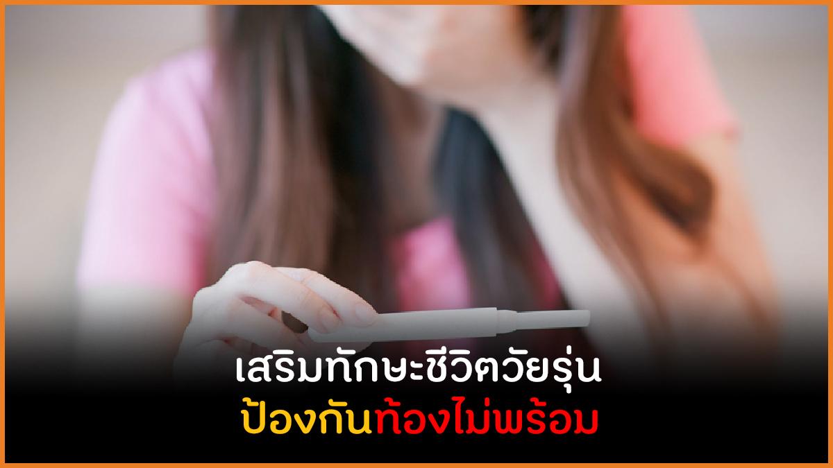 เสริมทักษะชีวิตวัยรุ่น ป้องกันท้องไม่พร้อม thaihealth
