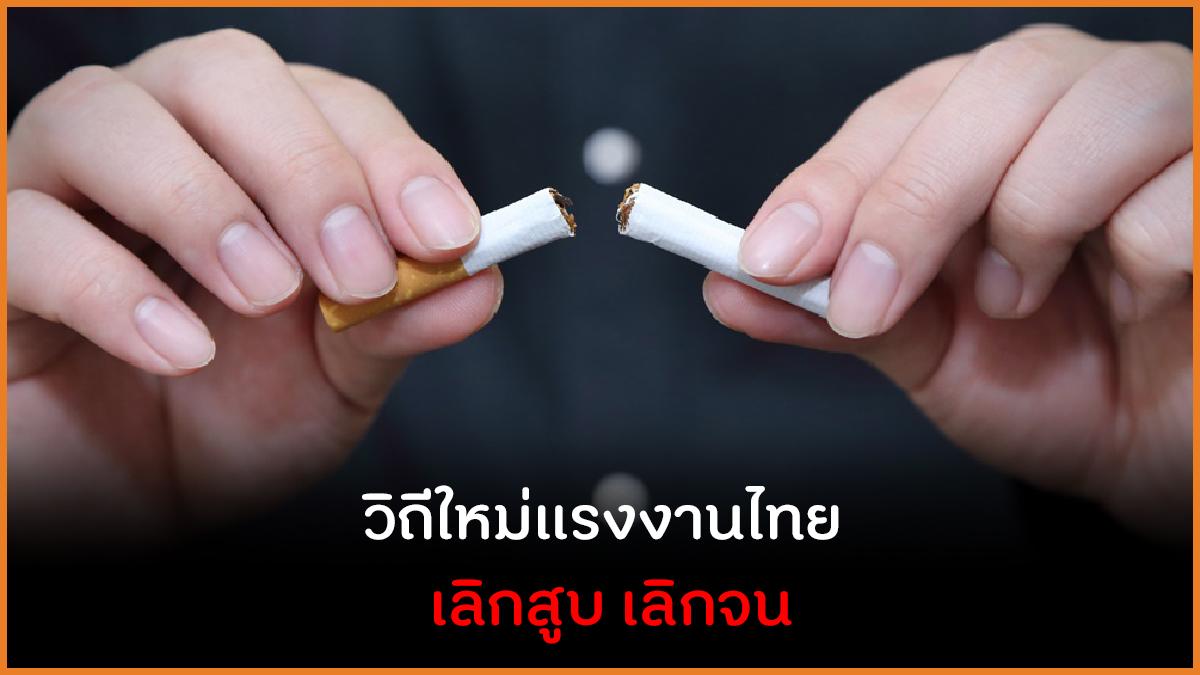 วิถีใหม่แรงงานไทย เลิกสูบ เลิกจน thaihealth