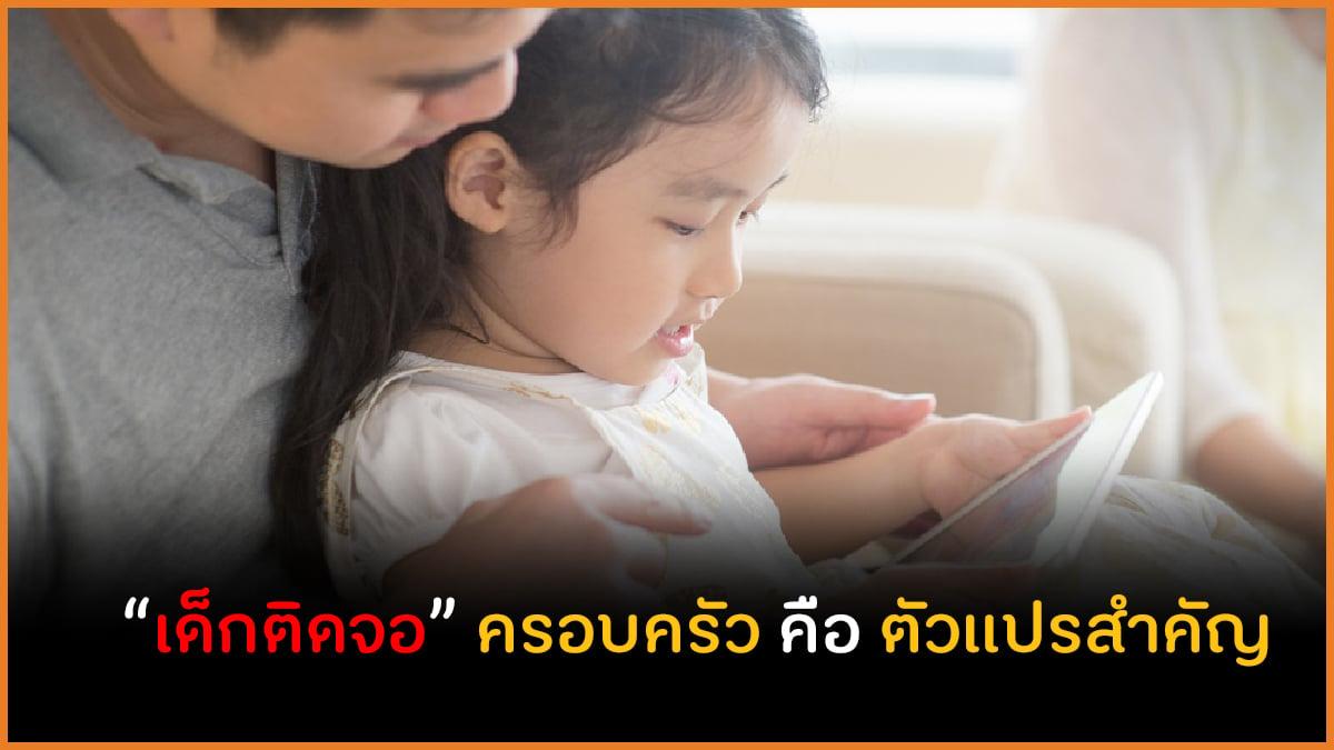 เด็กติดจอ ครอบครัว คือตัวแปรสำคัญ thaihealth