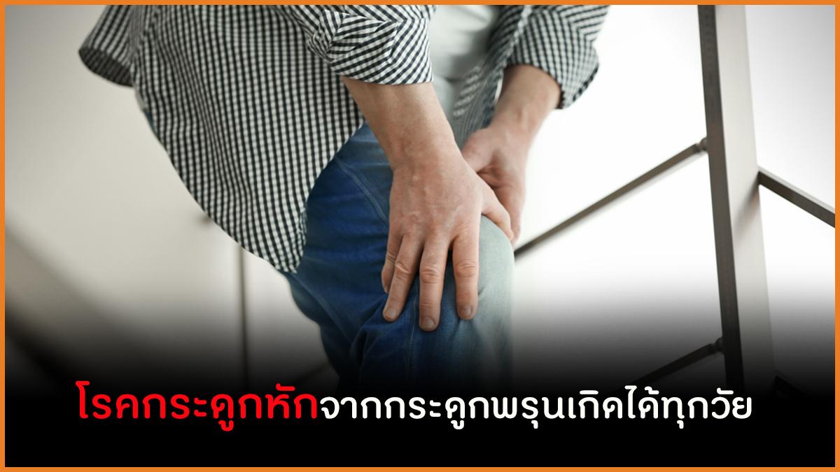 โรคกระดูกหักจากกระดูกพรุนเกิดได้ทุกวัย thaihealth