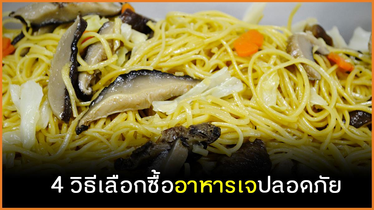 4 วิธีเลือกซื้ออาหารเจปลอดภัย thaihealth