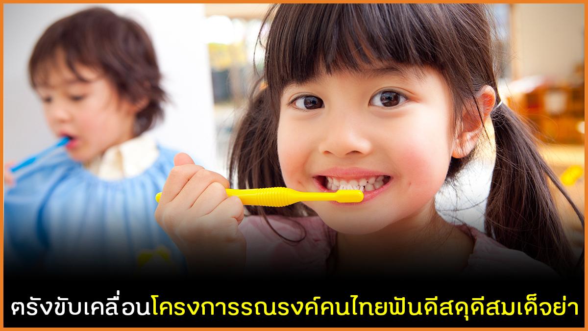 ตรังขับเคลื่อนโครงการรณรงค์คนไทยฟันดีสดุดีสมเด็จย่า thaihealth