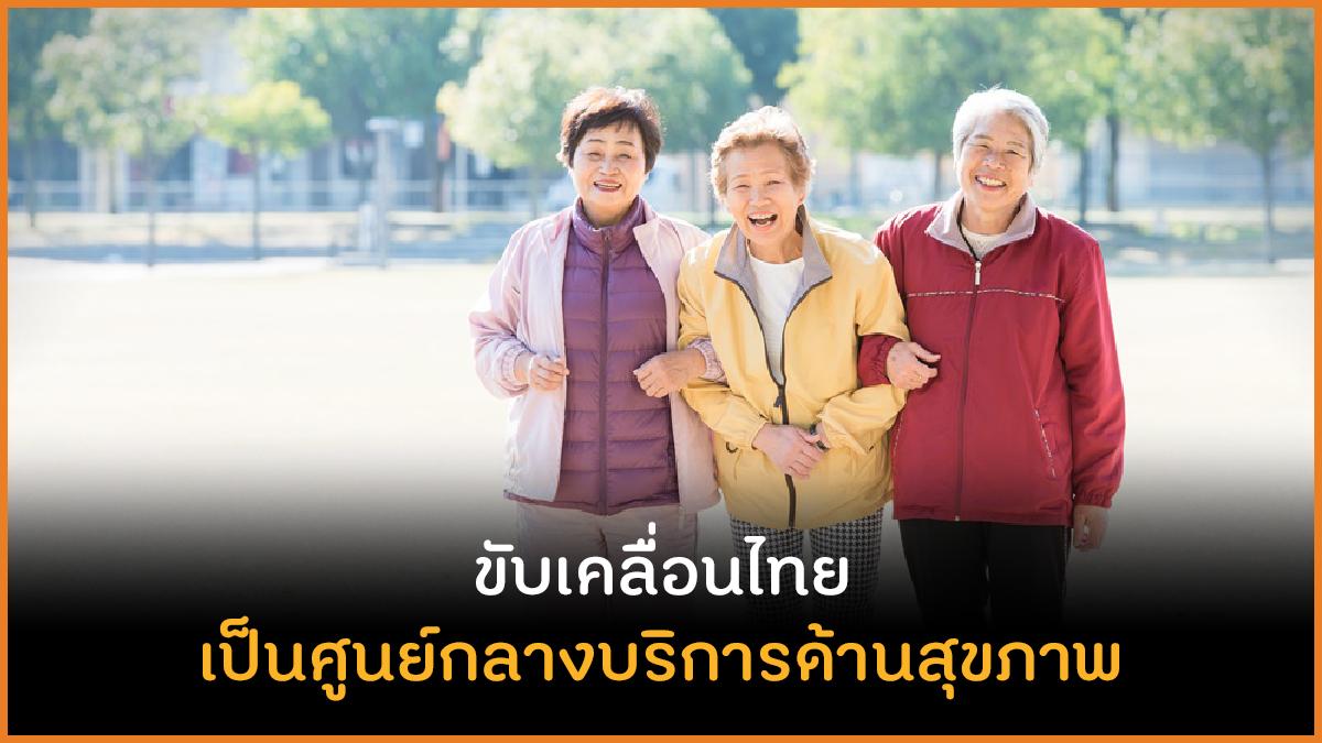 ขับเคลื่อนไทย สู่การเป็นศูนย์กลางบริการด้านสุขภาพ thaihealth