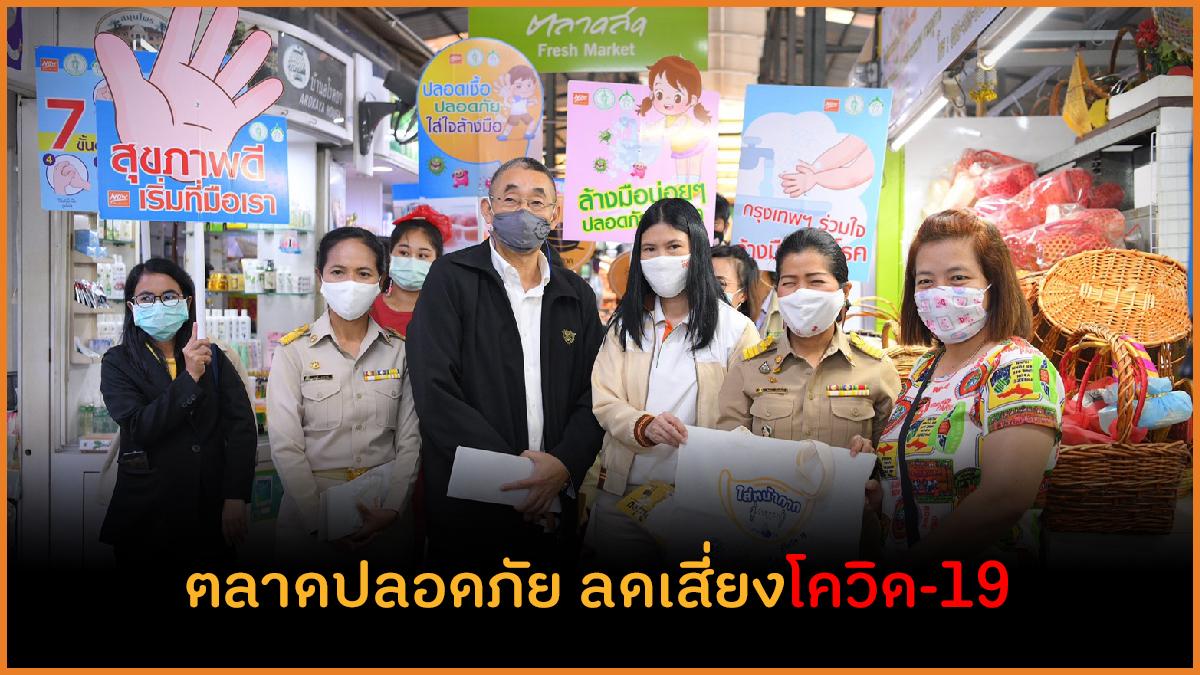 ตลาดปลอดภัย ลดเสี่ยงโควิด-19 thaihealth