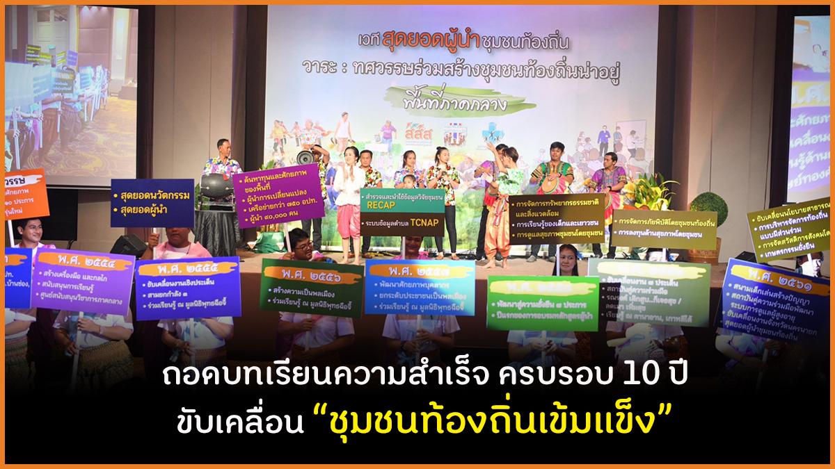 """ถอดบทเรียนความสำเร็จ ครบรอบ 10 ปี  ขับเคลื่อน """"ชุมชนท้องถิ่นเข้มแข็ง""""  thaihealth"""