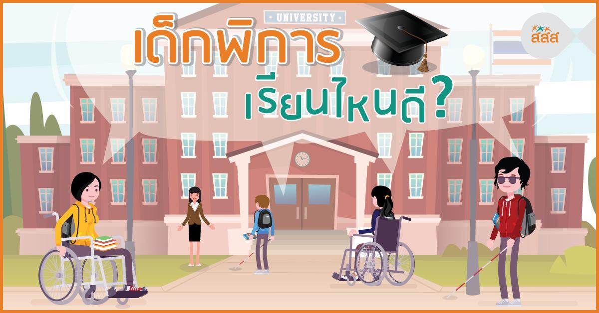 เด็กพิการเรียนไหนดี thaihealth